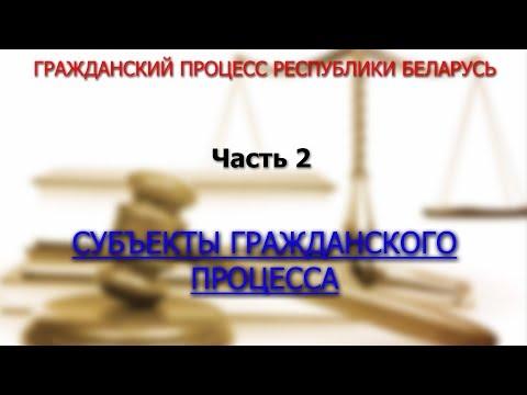 Гражданский процесс Республики Беларусь. Субъекты гражданского процесса