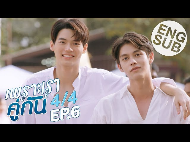 [Eng Sub] เพราะเราคู่กัน 2gether The Series | EP.6 [4/4]