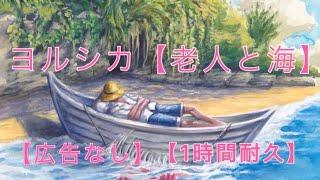 ヨルシカ「老人と海」Inspired Movie by大野敏嗣      The Old Man and the Sea