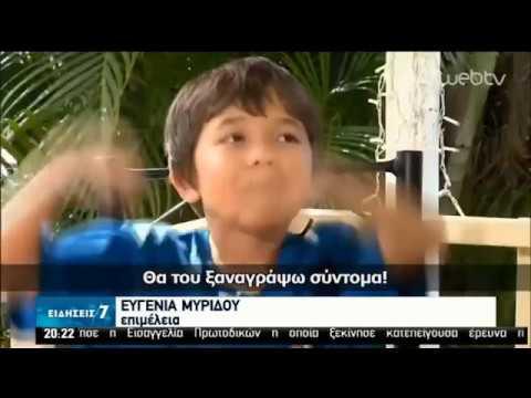 Η αλληλογραφία του Τόμ Χάνκς με τον 8χρονο Κορόνα | 24/04/2020 | ΕΡΤ