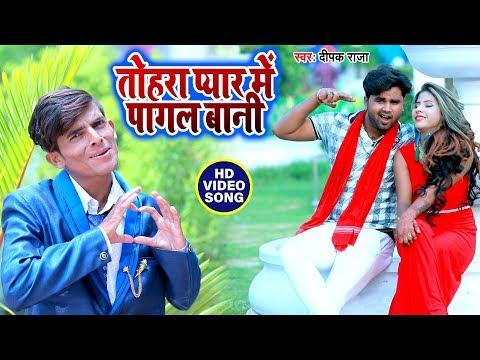 तोहरा प्यार में पागल बानी    Tohra Pyar Me Pagal Bani    Deepak Raja    Bhojpuri Songs