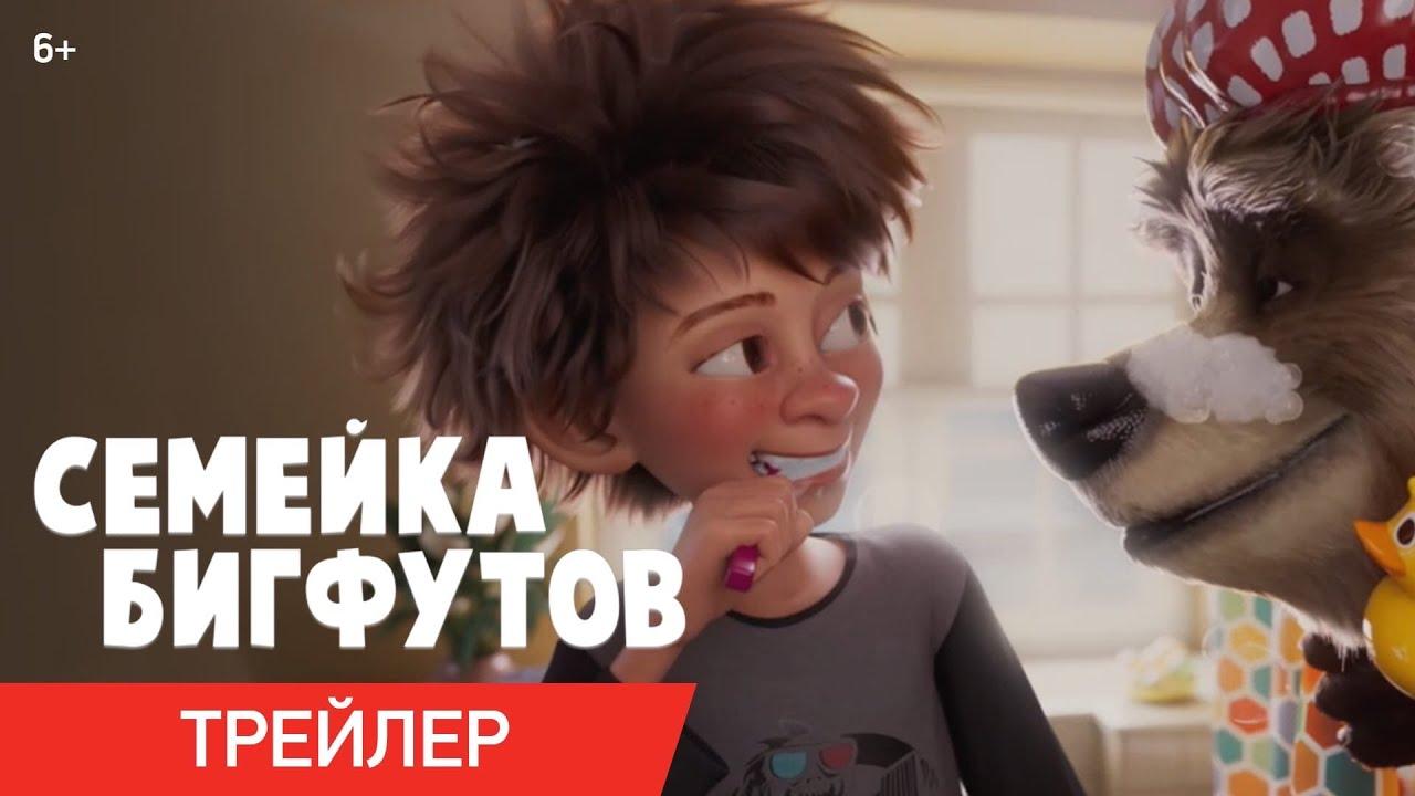 Трейлер мультфильма Семейка Бигфутов