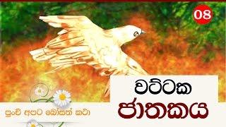 Wattaka Jathakaya | Shraddha TV