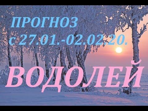 ВОДОЛЕЙ. ПРОГНОЗ на НЕДЕЛЮ. с 27.01. - 02.02.20. + СЮРПРИЗ!