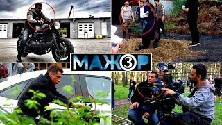 Новые кадры со съёмок 3 сезона телесериала Мажор. ВОТ- Всё О ТВ