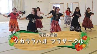 【ご近所サークル図鑑】 ケカウラハオ フラサークル