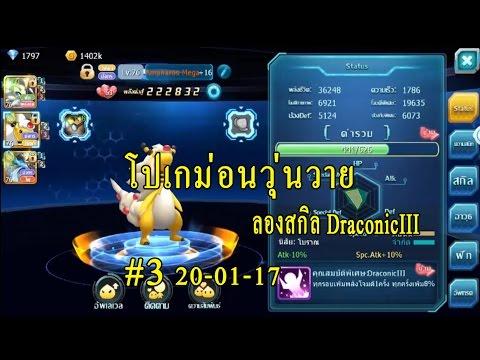 PokeSaga #Riot (โปรเกมอนวุ่นวาย) 3 แกะเมก้า+16 เทสสกิล DraconicIII by zKKM !!