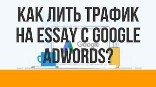 Эффективный заработок на Essay офферах с помощью Google Adwords. Насыбуллин