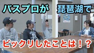 【Kumiのちょこっとバスフィッシング】今まで琵琶湖でびっくりしたこと、怖かったこと