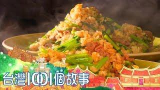 (網路搶先版)白糖粿vs. 三合院家宴古早味征服顧客胃-台灣1001個故事-20200412【全集】|白心儀