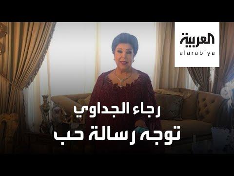 العرب اليوم - شاهد: رجاء الجداوي توجِّه رسالة مؤثرة لجمهورها من سرير عزل