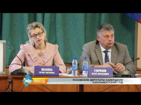 Новости Псков 18.07.2016 # Псковские депутаты завершили парламентский год