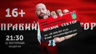 16+ із Андрієм Тарасенком