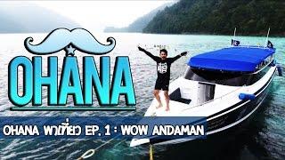 OHANA พาเที่ยว EP.1 : WOW ANDAMAN
