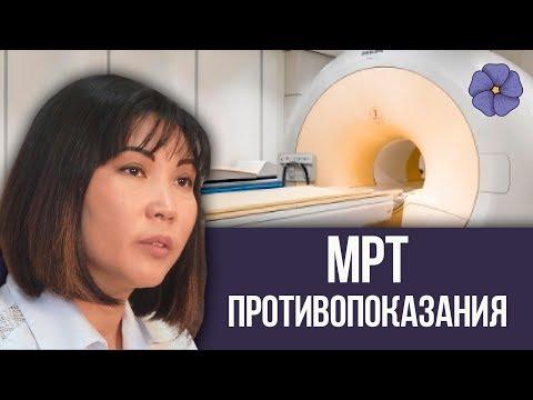 МРТ противопоказания 🔴 Магнитно-резонансная томография в Клинике реабилитации в Хамовниках
