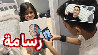 اختي الصغيره طلعت رسامة واحنى م ندري !!😵