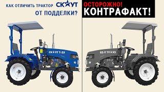 Видео Как отличить трактор СКАУТ от подделки?