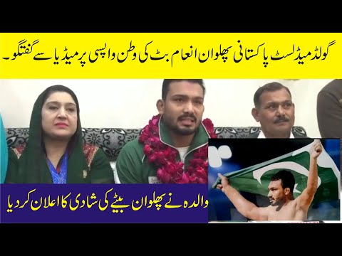 Gold Middelist  Inam But Reached Pakistan | His Mother Announced Wedding