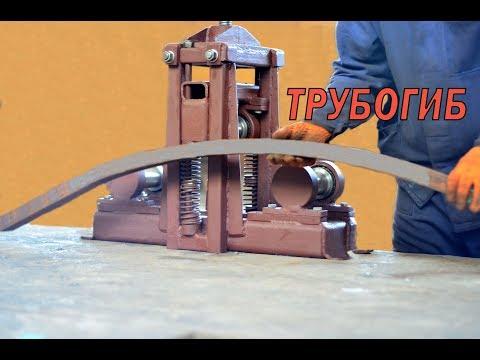 Трубогиб своими руками или как сделать трубогиб, пошаговая инструкция ( tube bender )