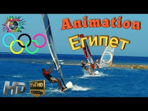 Египет. Хургада. Олимпиада - Иберотель Макади / Egypt. Hurghada. Animation - Iberotel Makadi. HD.