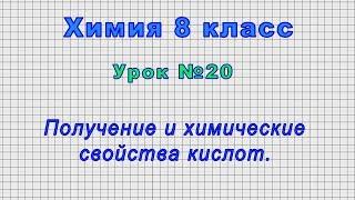 Химия 8 класс Урок 20 - Получение и химические свойства кислот.