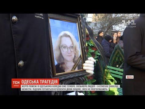 , title : 'В Одесі попрощалися з викладачкою, яка загинула внаслідок пожежі у коледжі'