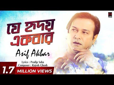 Je Hridoy Ekbar (যে হৃদয় একবার) | Asif Akbar | With Lyrics | Asif New Song 2018