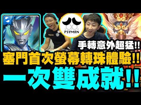 神魔 小許 feet.Psyman塞門  最新地域級 超人ZERO隊 一次雙成就!! 快來看看