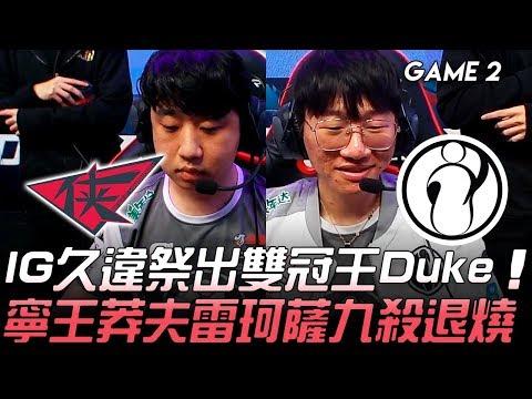 RW vs IG IG久違祭出雙冠王Duke 寧王莽夫雷珂薩九殺退燒! Game 2