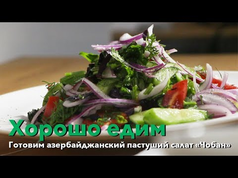 Хорошо едим: Готовим азербайджанский пастуший салат «Чобан»