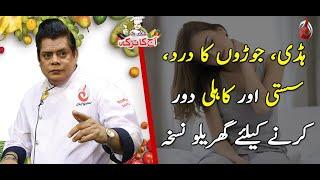 Joron Kay Dard Aur Kamzori Ka Behtreen Nuskha | Aaj Ka Totka by Chef Gulzar