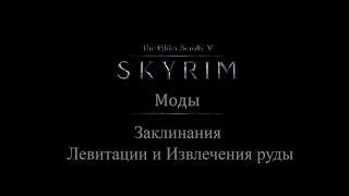TES 5: Skyrim #Моды - Левитация и Заклинание извлечения руды
