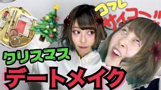 【ブスでも勝てる】クリスマスコフレで冬のデートメイク!!! - YouTube