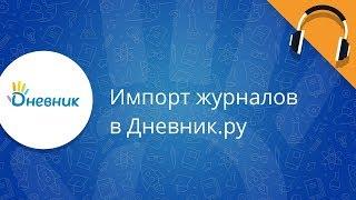 Инструкция: импорт журналов в Дневник.ру