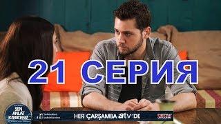ТЫ РАССКАЖИ, КАРАДЕНИЗ описание 21 серии турецкого сериала на русском языке, дата выхода