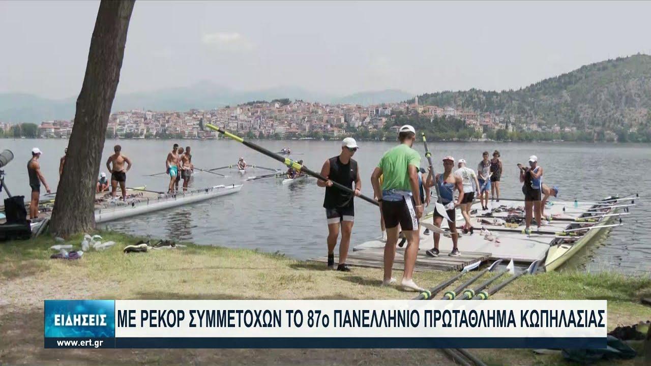 Ρεκόρ συμμετοχών στο Πανελλήνιο Πρωτάθλημα Κωπηλασίας στην Καστοριά | 15/07/2021 | ΕΡΤ