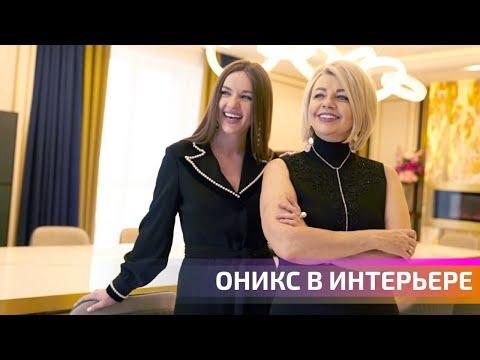 Видео 23 Оникс в интерьере