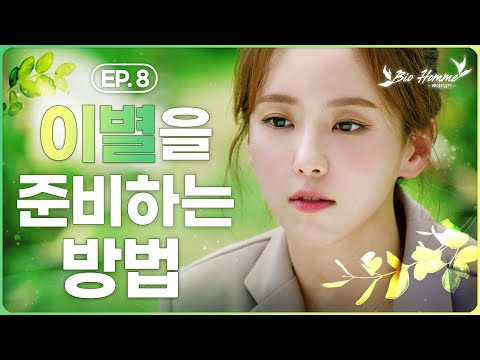 안다비 웹드라마 '바이오옴므' 8편