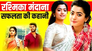 Geetha Govindam की Actress ▶️ Rashmika Mandanna की कहानी | Biography | Vijay Devarakonda | Movie