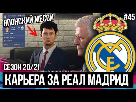ТРАНСФЕРЫ | ЯПОНСКИЙ МЕССИ | FIFA 19 | Карьера тренера за Реал Мадрид [#45]