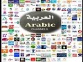 Video for arabische tv live stream