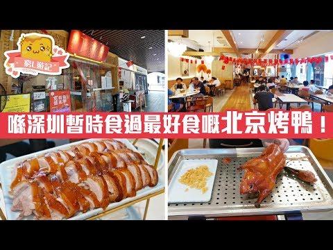[窮L遊記·深圳篇] #114 丁香胡同|喺深圳暫時食過最好食嘅北京烤鴨!