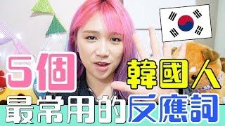 【韓國必知】讓人以為你是韓國人的5個反應詞 5 Most Common Korean Words | Mira