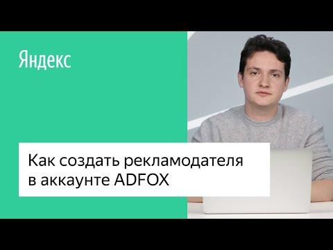 Как создать рекламодателя в аккаунте ADFOX