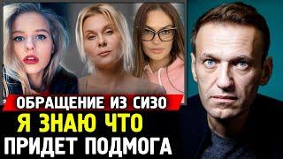 """""""Я ЗНАЮ ЧТО ПРИДЁТ ПОДМОГА"""". Обращение Навального из СИЗО."""