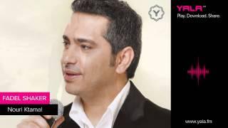 تحميل اغاني Fadel Shaker - Nouri Ktamal / فضل شاكر - نوري اكتمل MP3
