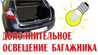 Установка дополнительного освещения багажного отделения автомобиля Renault Megane III