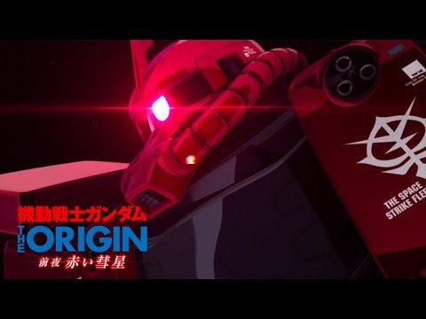 MOBILE SUIT GUNDAM THE ORIGIN Advent Of The Red Comet - Opening (HD)