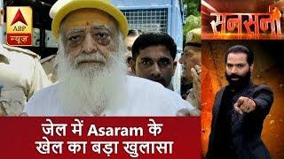 सनसनी: जेल में आसाराम के खेल का बड़ा खुलासा, शराब के गोरखधंधे में आसाराम का रसोइयां!  ABP News Hindi