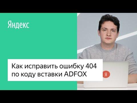 Как исправить ошибку 404 по коду вставки ADFOX